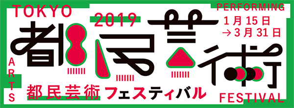 tomin-fes2019