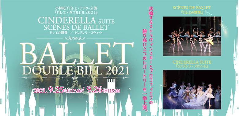 『バレエ・ダブルビル2021』 バレエの情景/シンデレラ・スウィート