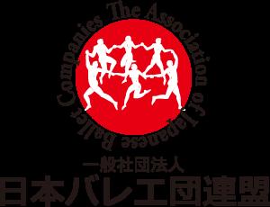 日本バレエ団連盟
