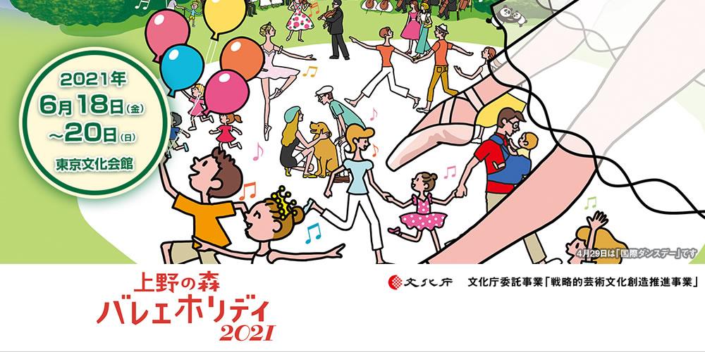 上野の森バレエホリデイ2021