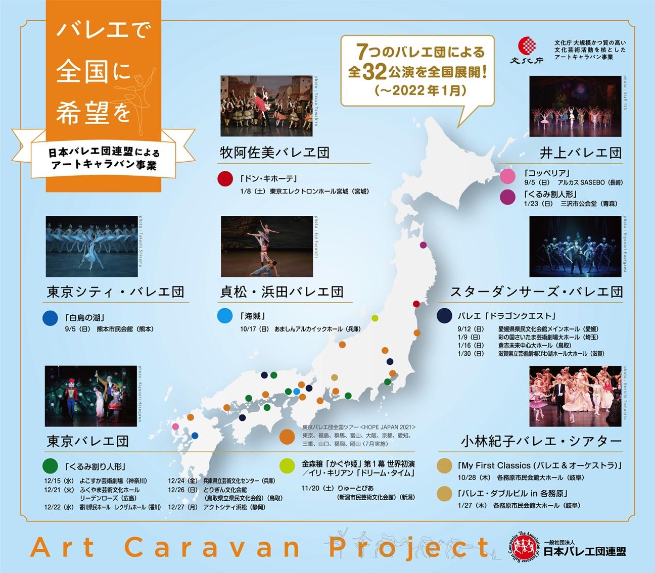 日本バレエ団連盟によるアートキャラバン事業