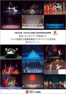 「新進バレエダンサー育成並びにバレエ団運営の基盤整備及びマネジメント人材育成」報告書ダイジェストPDF
